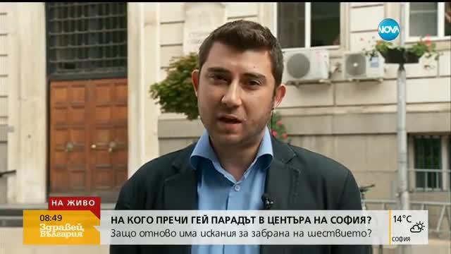 На кого пречи гей парадът в София?