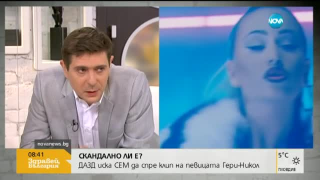 Искат от СЕМ спиране на певицата Гери-Никол