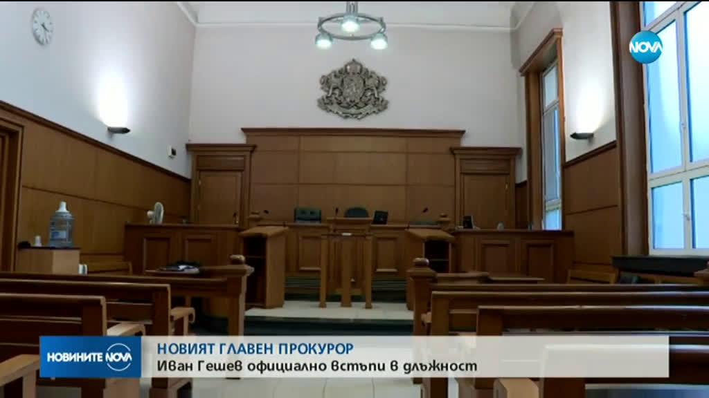 Новият главен прокурор Иван Гешев встъпи в длъжност