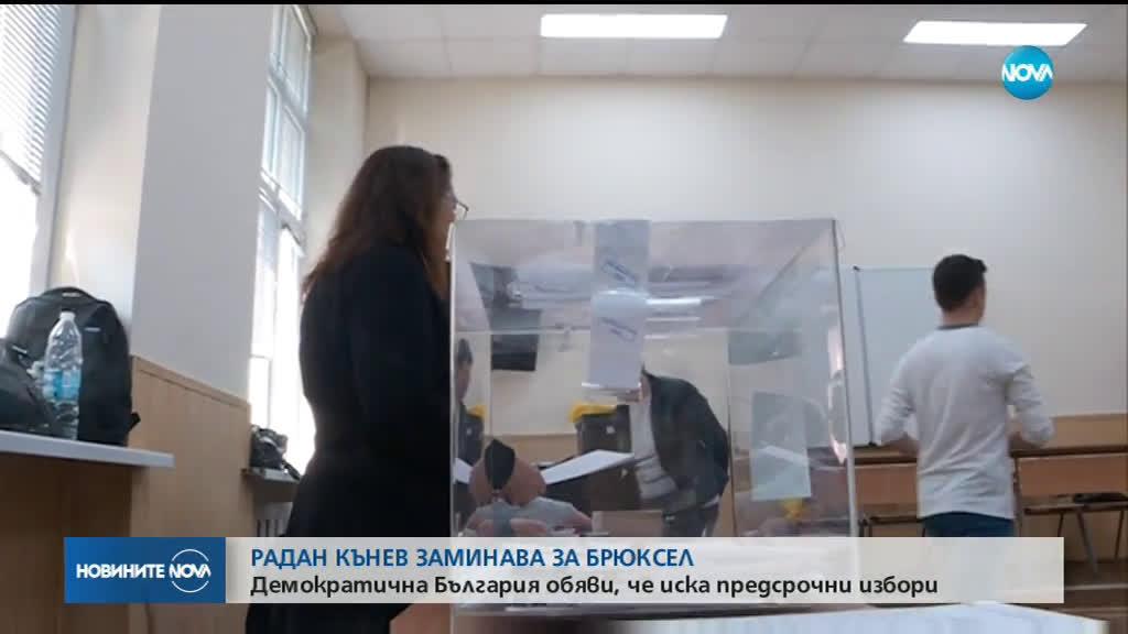 """Няма разместване в листата, Радан Кънев е евродепутатът на \""""Демократична България\"""""""