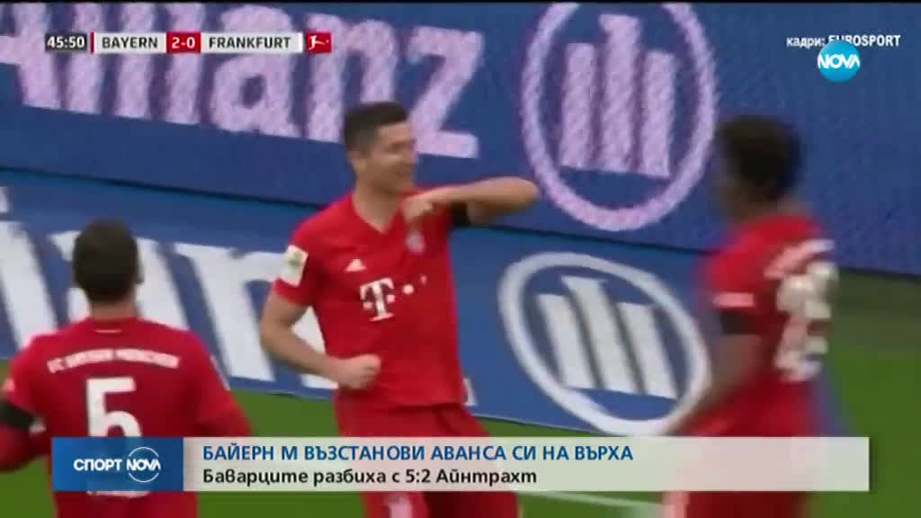 Спортни новини (24.05.2020 - обедна емисия)