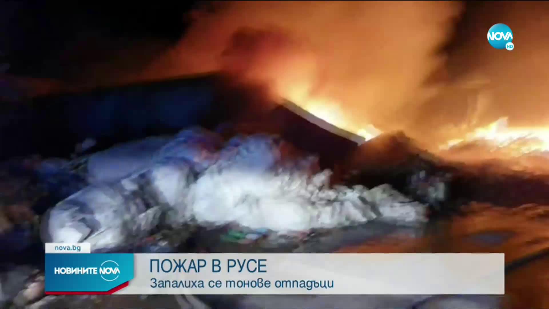 """Тонове отпадъци горяха в близост до """"Дунав мост"""""""