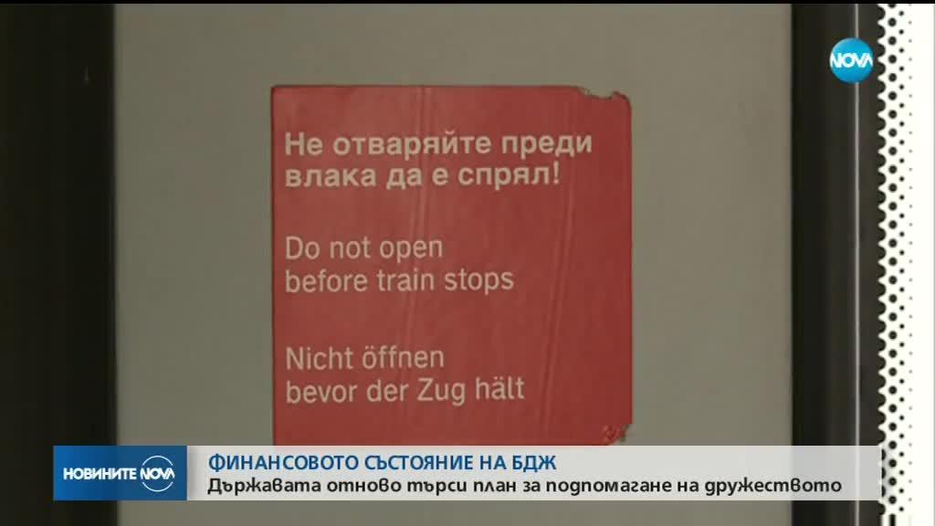 Горанов: До 10 дни ще стане ясно дали ще има спасителен план за БДЖ