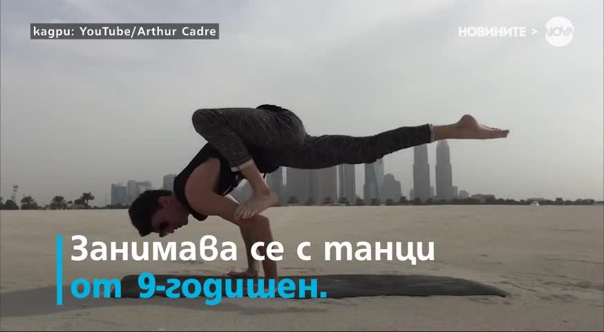 Уникален сутрешен йога обичай