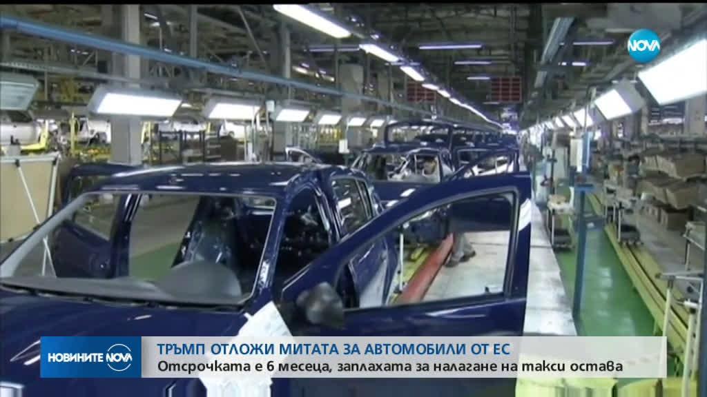 Тръмп отложи митата за автомобили от ЕС