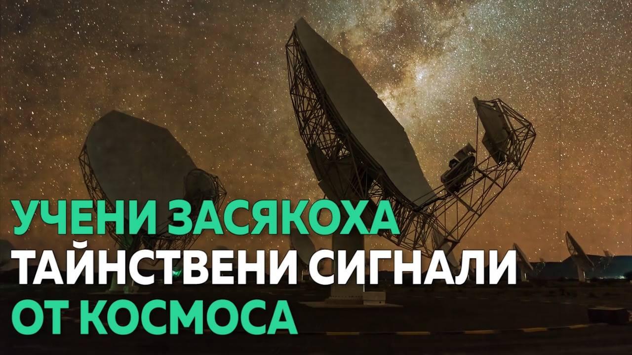Тайнствени сигнали от космоса