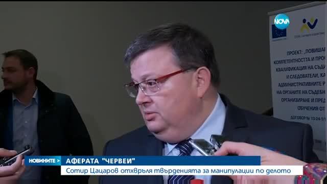 """Цацаров: Прокуратурата не се чувства част от лъжа по """"Червеи"""""""