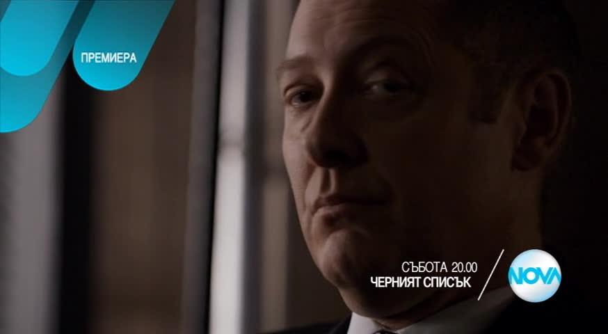 """Двоен епизод за финал на премиерния сериал """"Черният списък"""" в събота по Нова (05.02.2016)"""