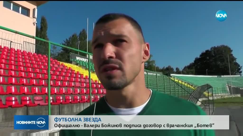 Валери Божинов официално подписа с Ботев Враца