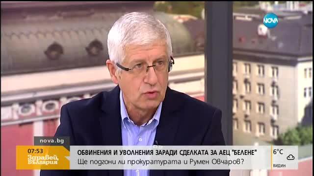 """Ще подгонят ли и Румен Овчаров за АЕЦ """"Белене""""?"""