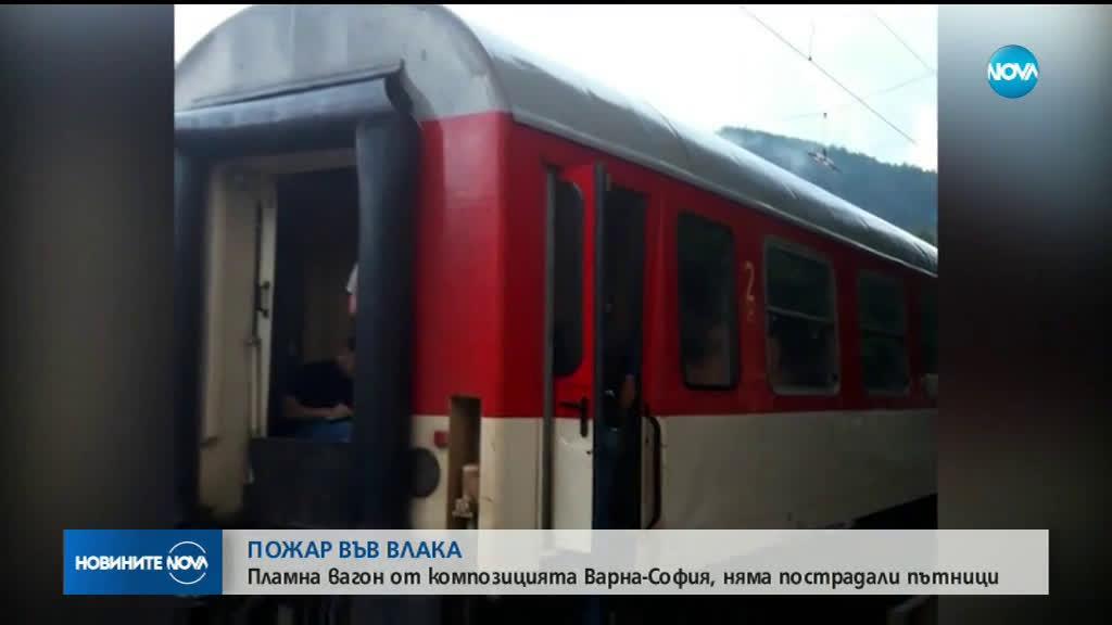 f270b01d904 Пожар горя в бързия влак от Варна за София (СНИМКИ)