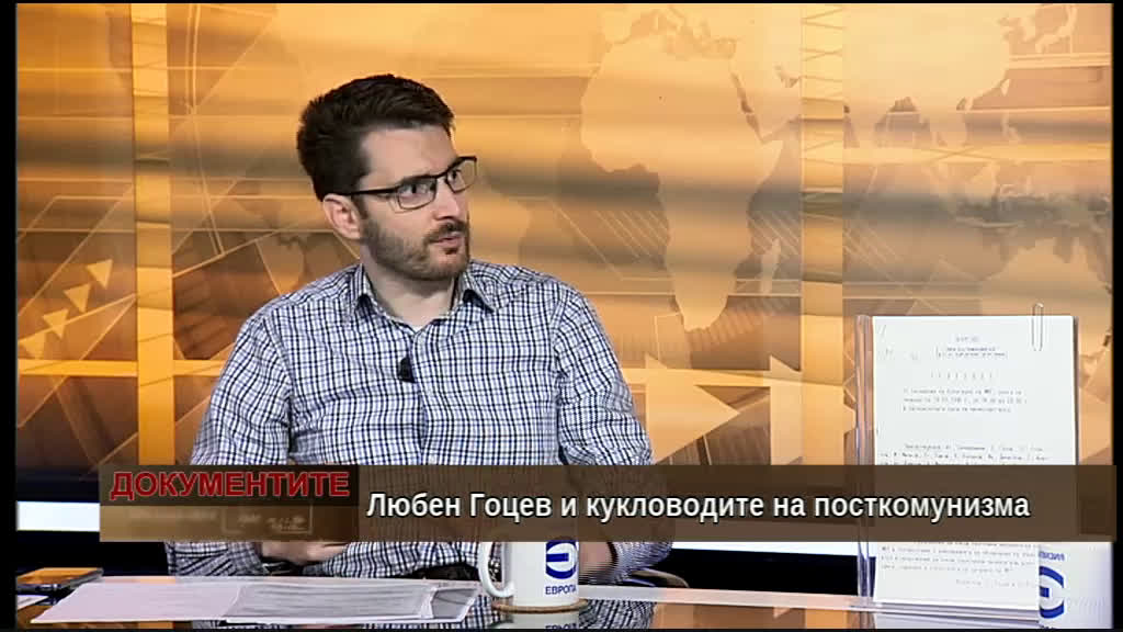 """""""Документите"""" с Антон Тодоров - 17.10.2020 (част 2)"""