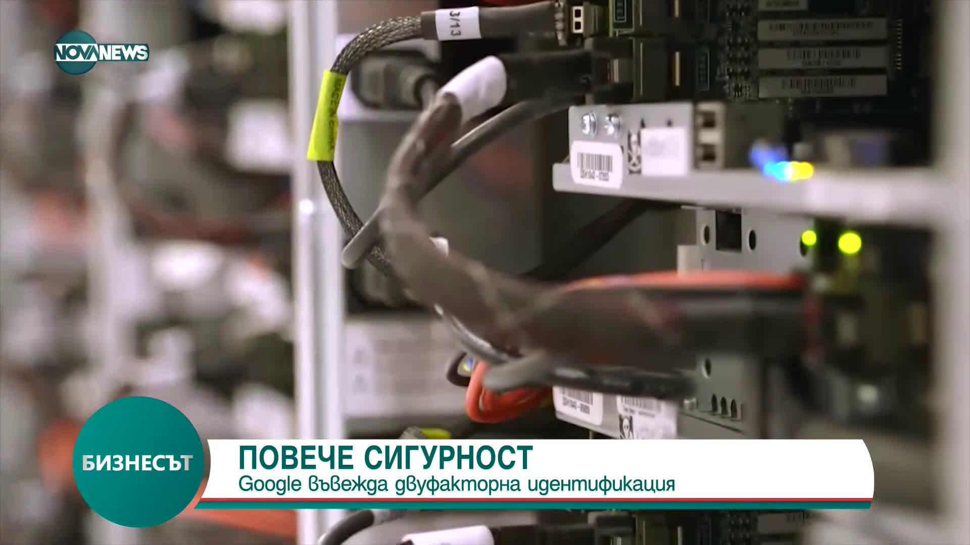 Google въвежда двуфакторна идентификация
