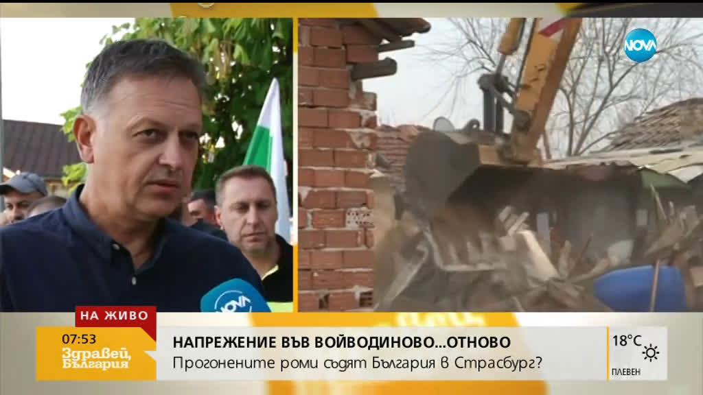 Заради водените от роми дела: Отново напрежение във Войводиново