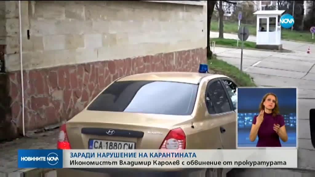 Задържаха финансиста Владимир Каролев за нарушаване на карантината
