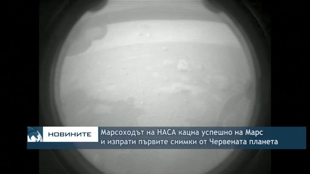Марсоходът на НАСА кацна успешно на Марс и изпрати първите снимки от Червената планета