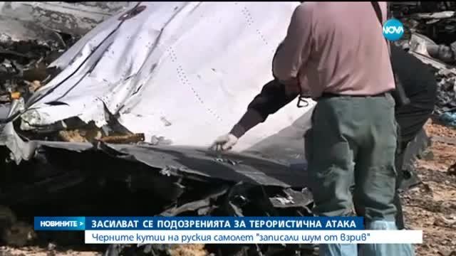 Черните кутии на руския самолет записали шум от взрив
