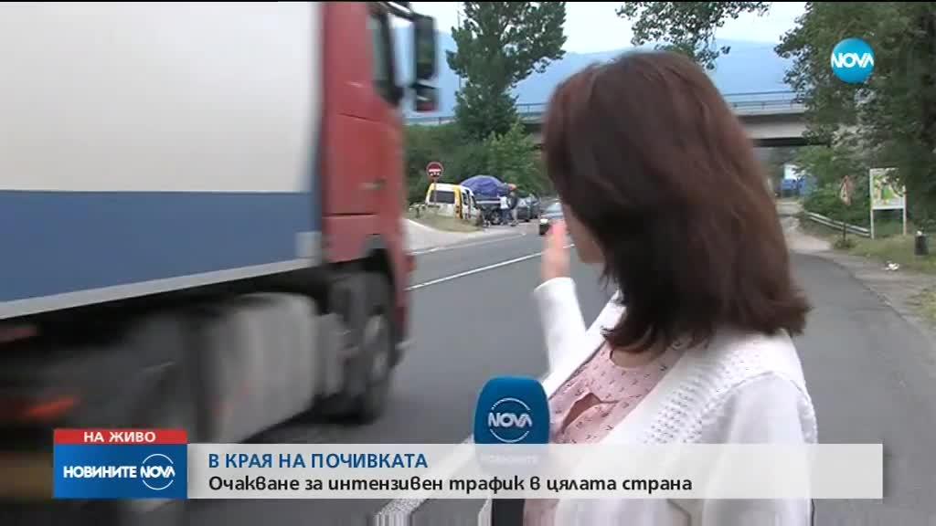 Хиляди тръгват на път след трите почивни дни