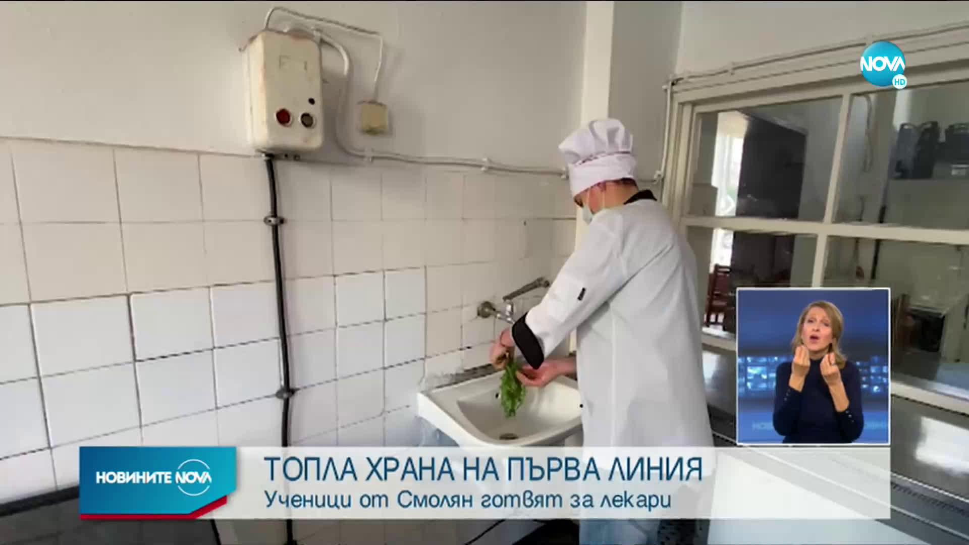 Ученици готвят за лекарите в Смолян