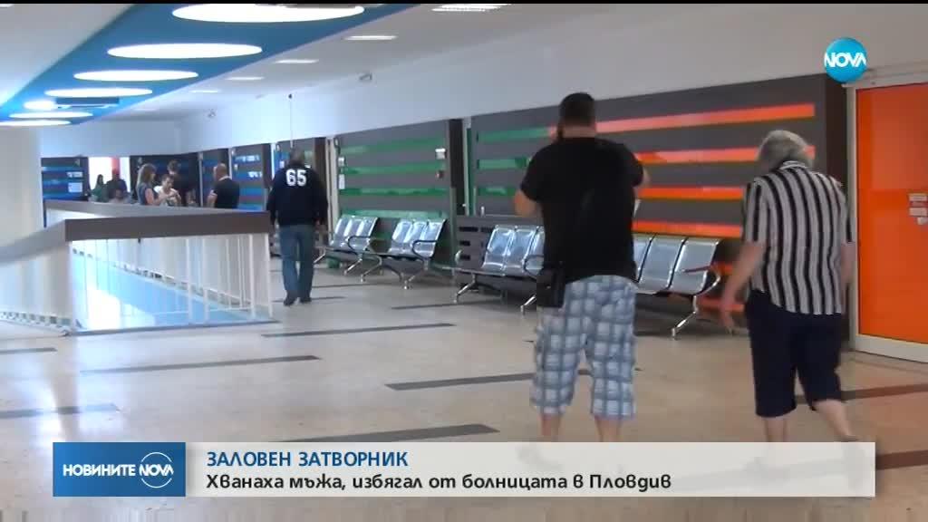ЗАЛОВЕН ЗАТВОРНИК: Хванаха мъжа, избягал от болница в Пловдив