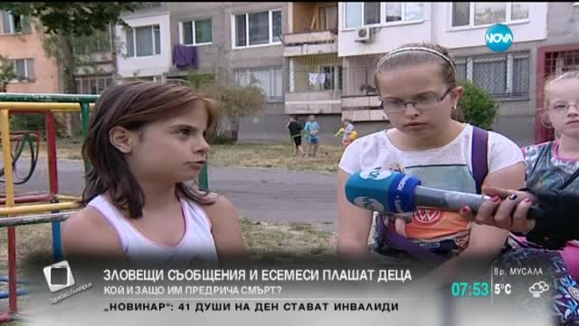 Деца получават съобщения със смъртни заплахi