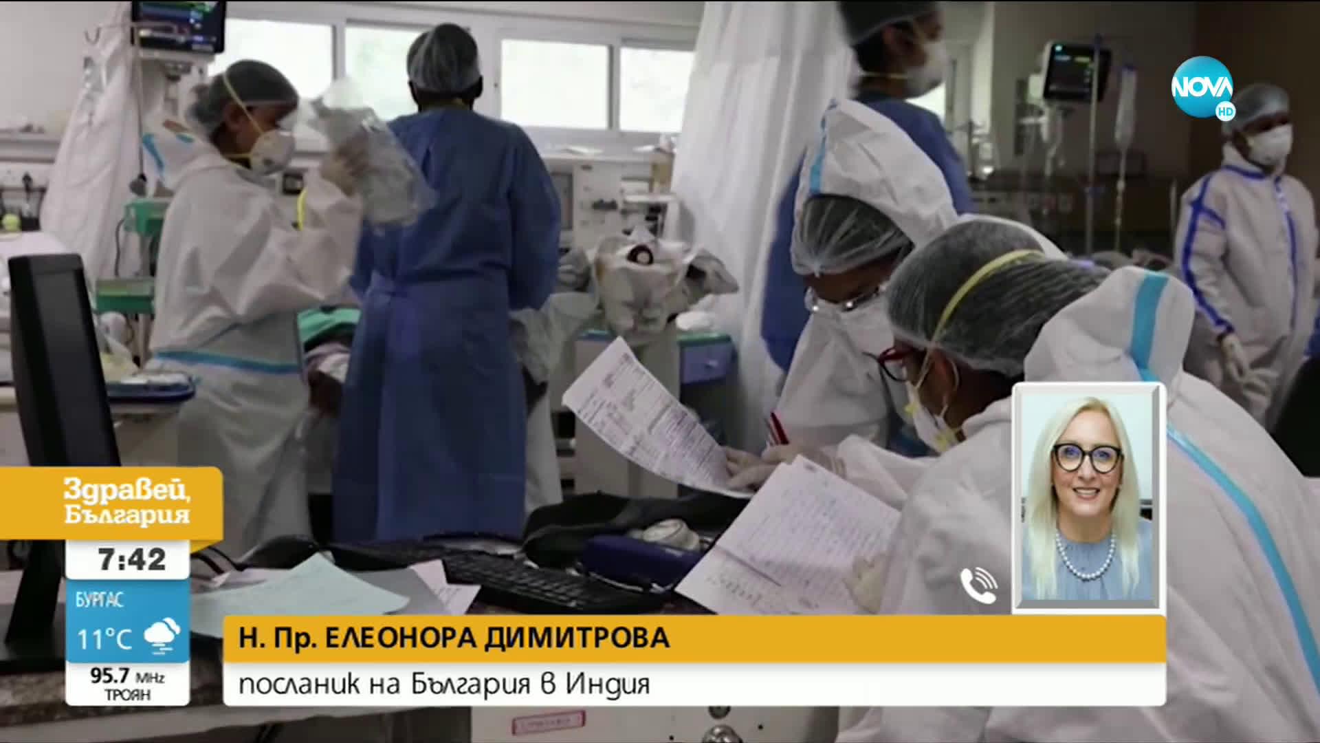 Посланик Димитрова: Коронавирусът не си отива! Случващото се в Индия го показва