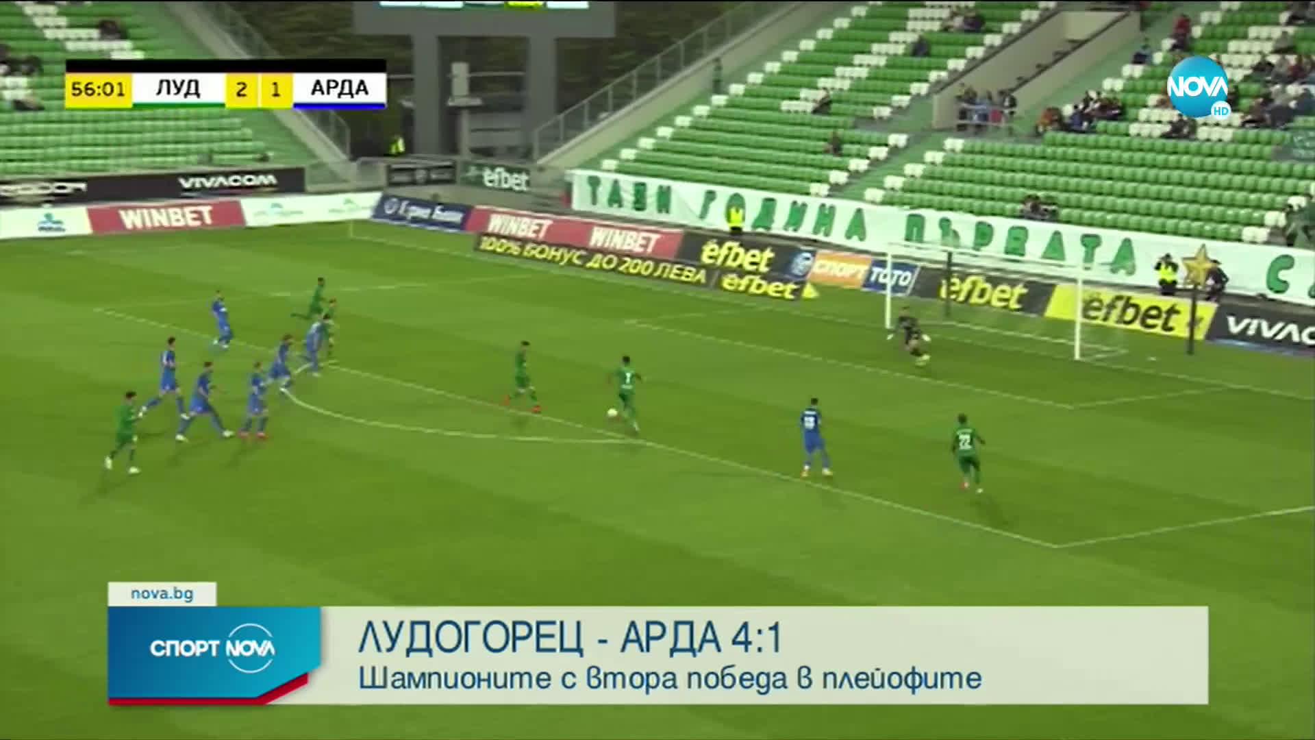 Спортни новини (15.05.2021 - централна емисия)