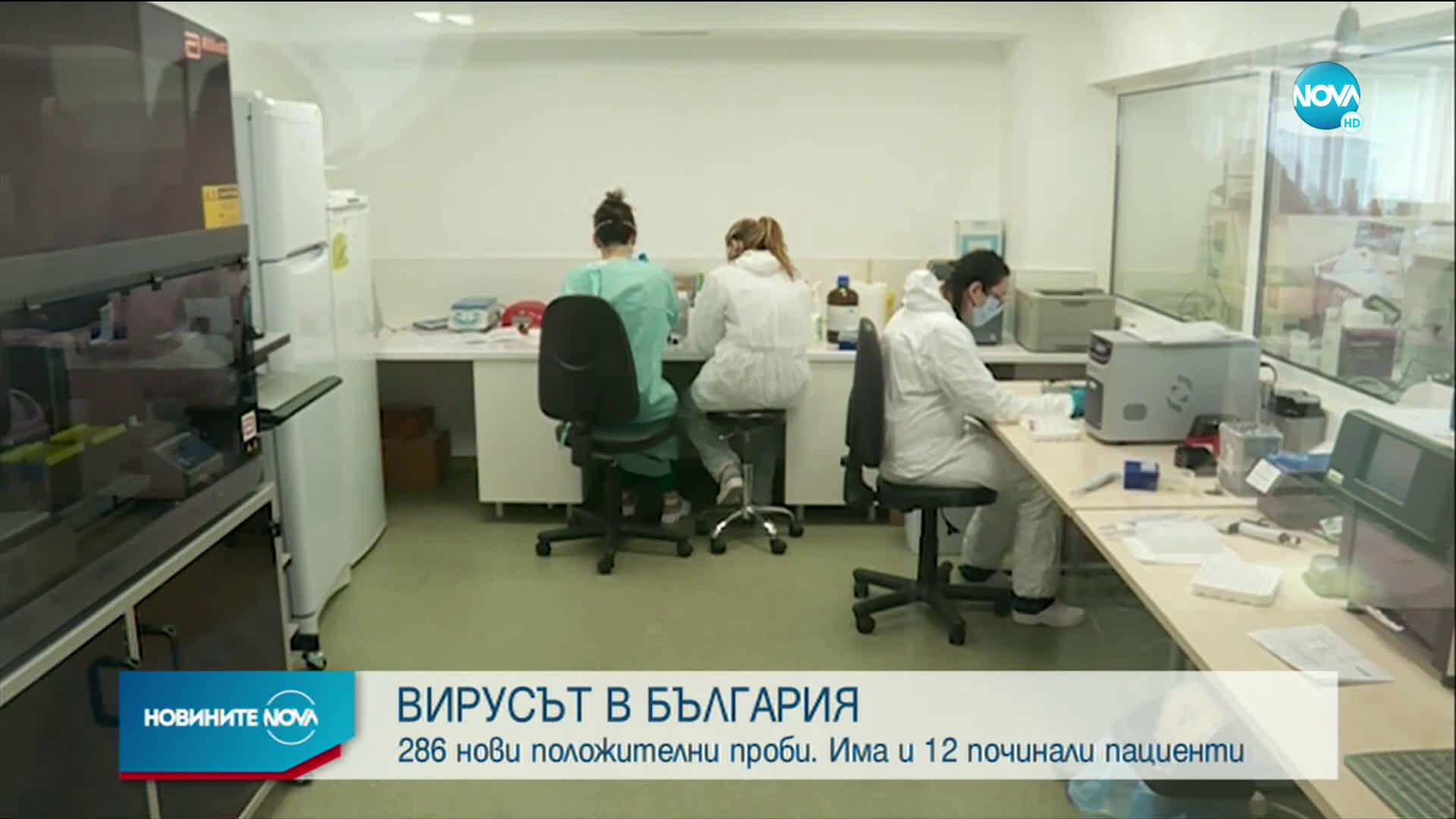 286 са новите случаи на коронавирус у нас