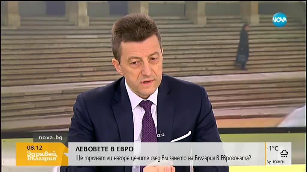 ЛЕВОВЕТЕ В ЕВРО: Ще тръгнат ли нагоре цените и лихвите по кредитите?