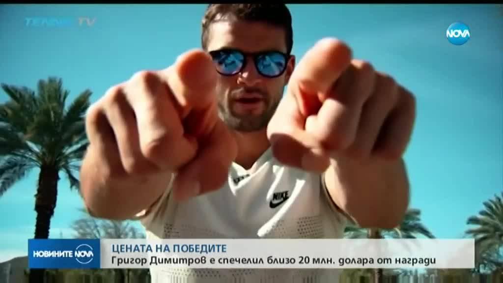 Григор Димитров е спечелил 20 млн. долара от наградни фондове