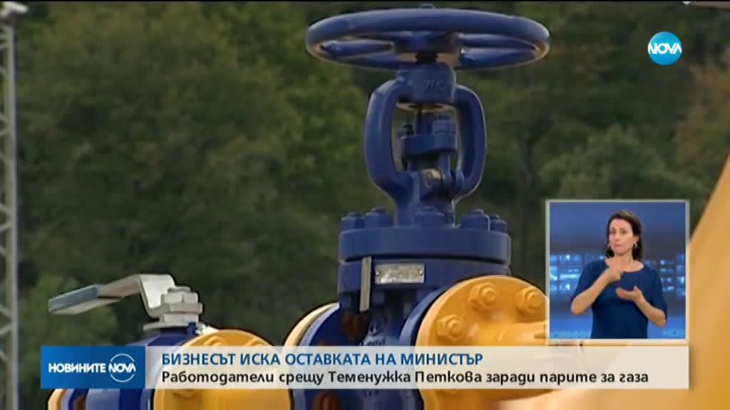 Бизнесът иска оставката на енергийния министър