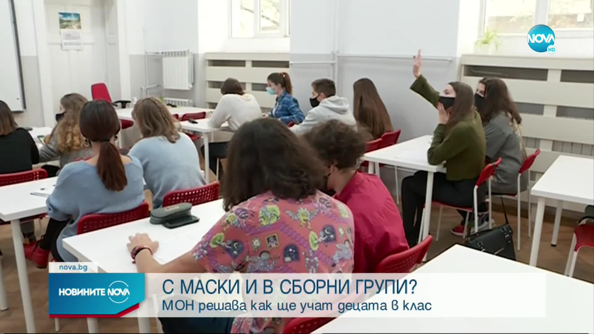 МОН обявява как ще работят училищата и детските градини в пандемията