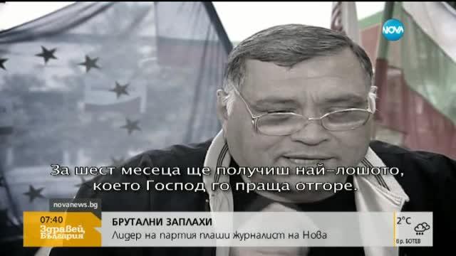 Лидер на партия отправи брутални заплахи срещу журналист на Нова