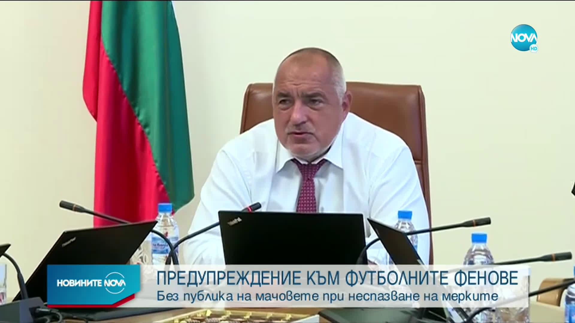 Бойко Борисов с красноречиво предупреждение към феновете