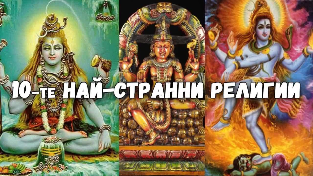 10-те най-странни религии