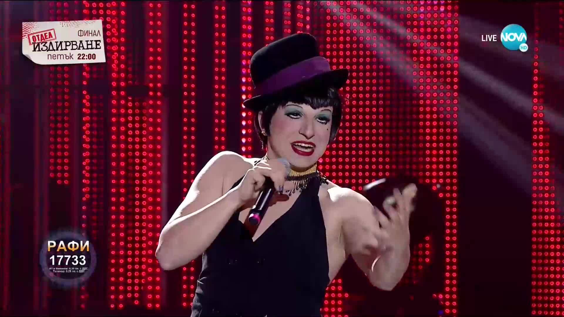 """Рафи като Liza Minnelli - """"Cabaret""""   Като две капки вода"""