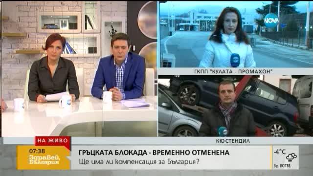 Безсилна ли е България пред гръцките фермери?
