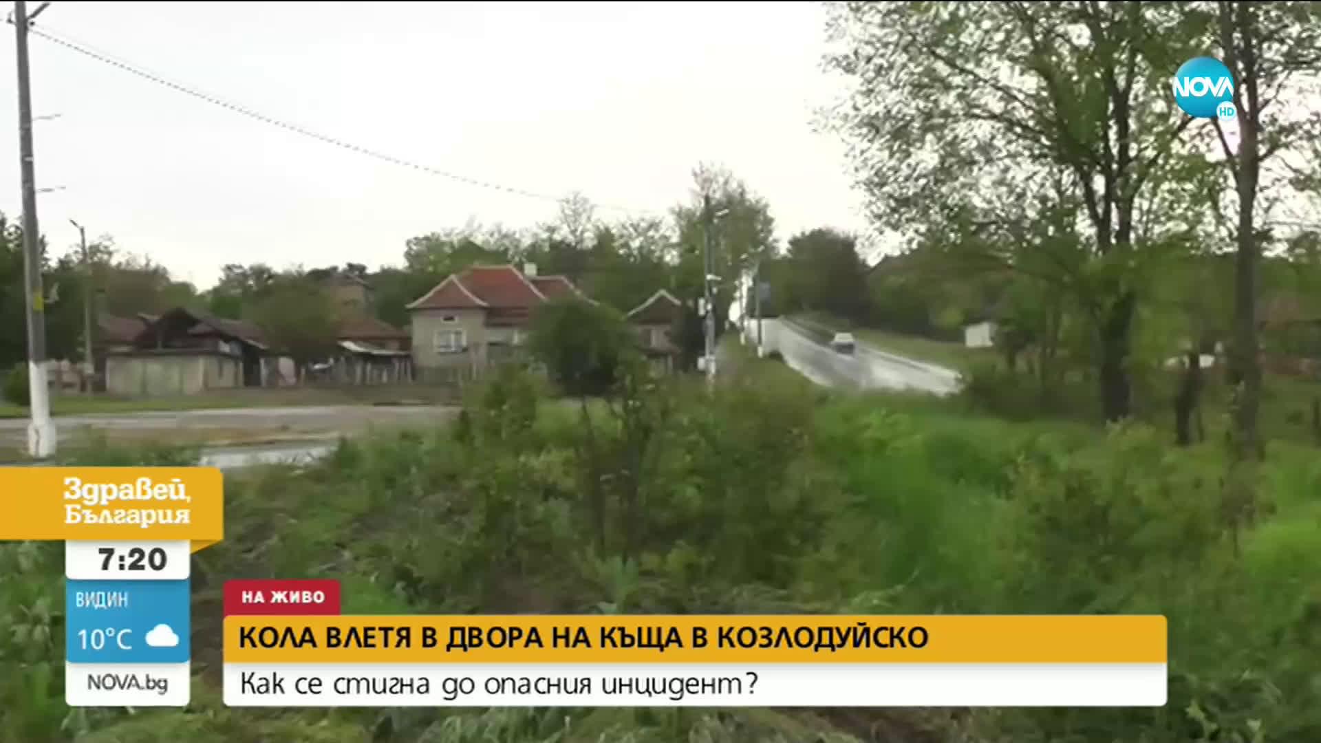 Кола се вряза в къща в село Гложене (ВИДЕО+СНИМКИ)