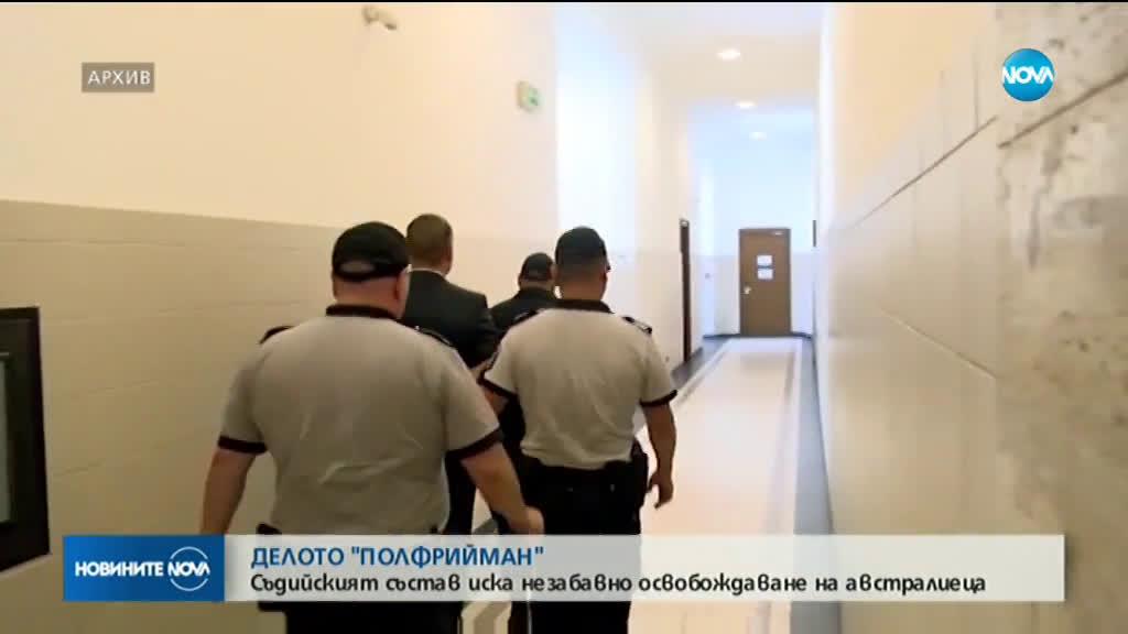 Съдийският състав: Предсрочното освобождаване на Джок Полфрийман трябва да се изпълни незабавно