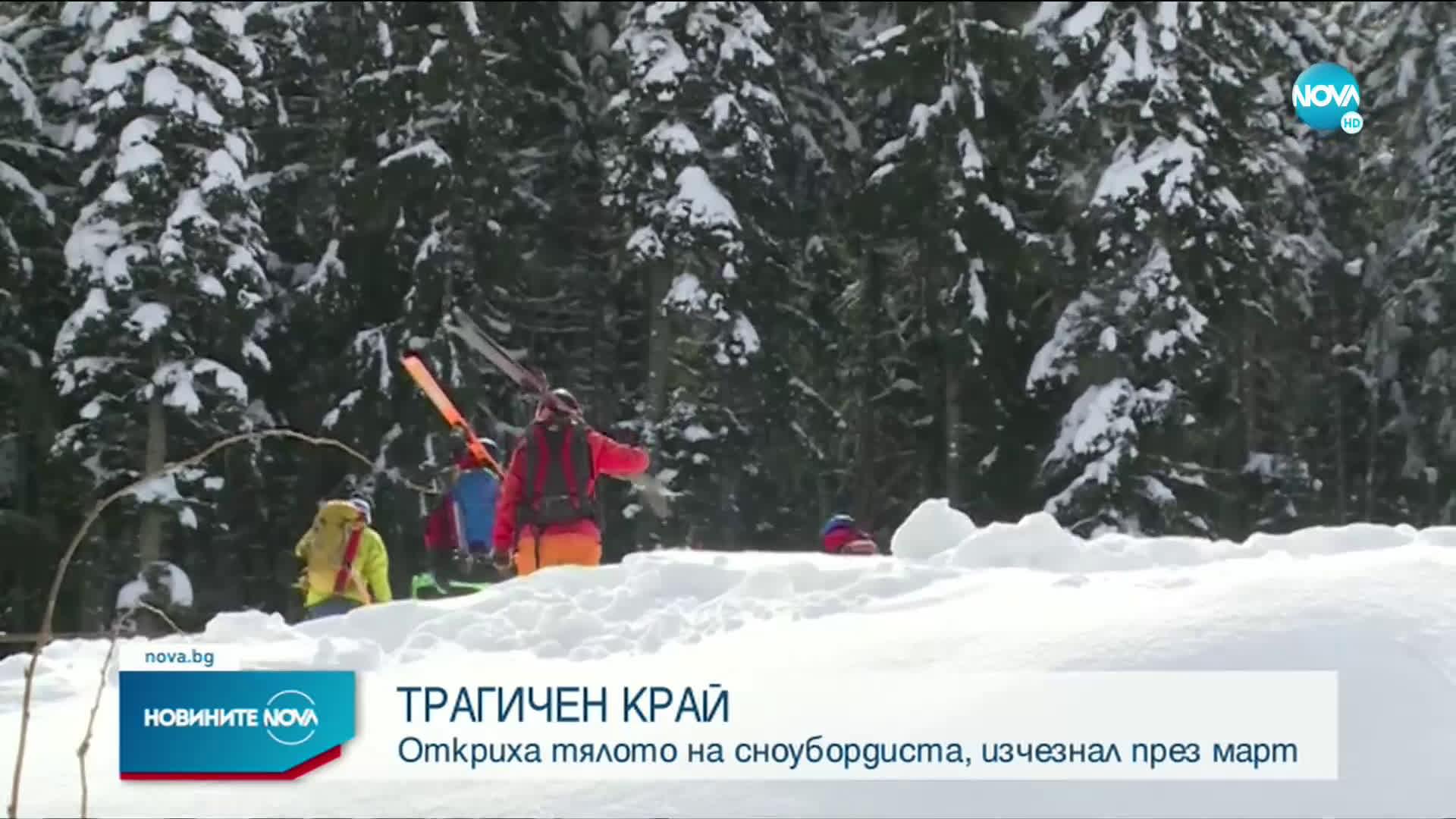 Откриха тялото на сноубордиста, изчезнал през март