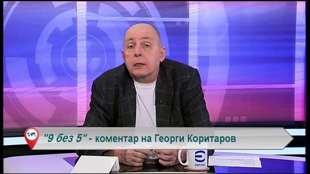 """""""Свободна зона в 9 без 5"""" 14 февруари 2020 – петък"""