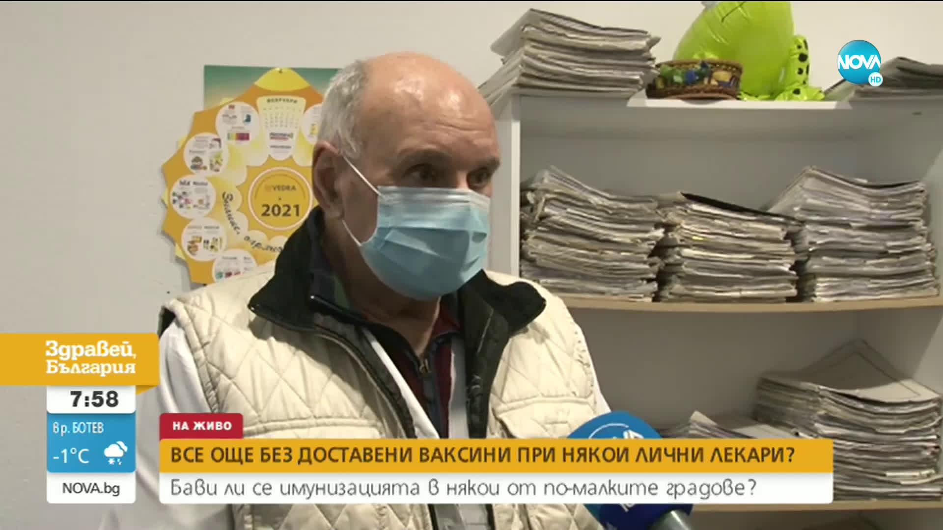 Бави ли се имунизацията срещу COVID-19 в по-малките градове
