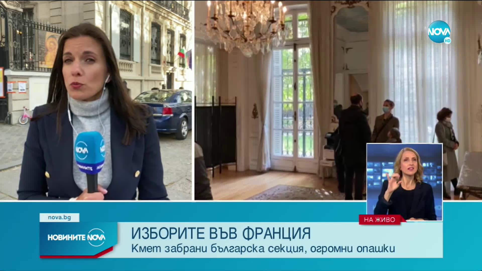 ВОТЪТ ВЪВ ФРАНЦИЯ: Изборният ден беше белязан със скандал