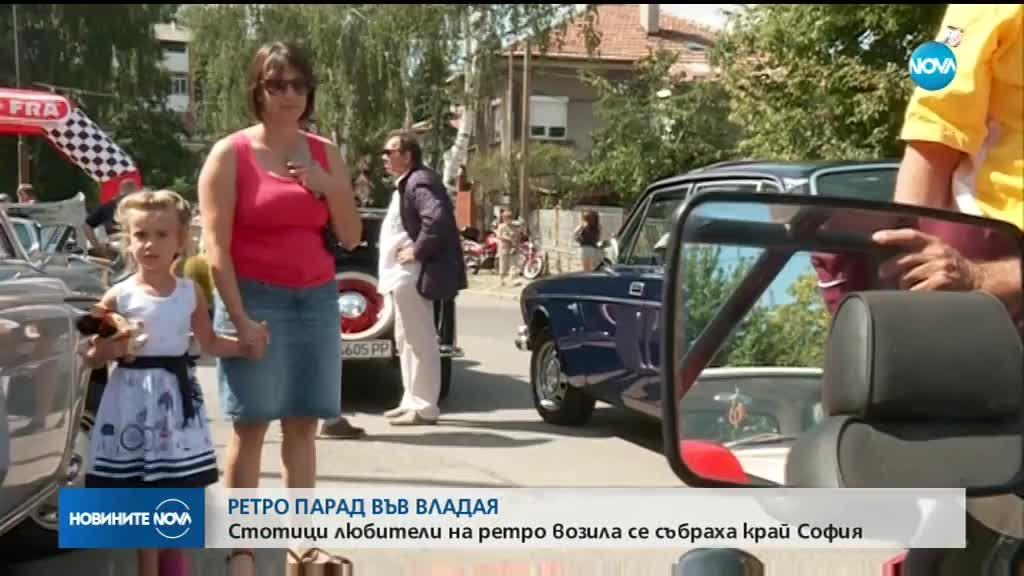 Парад на ретро автомобили във Владая