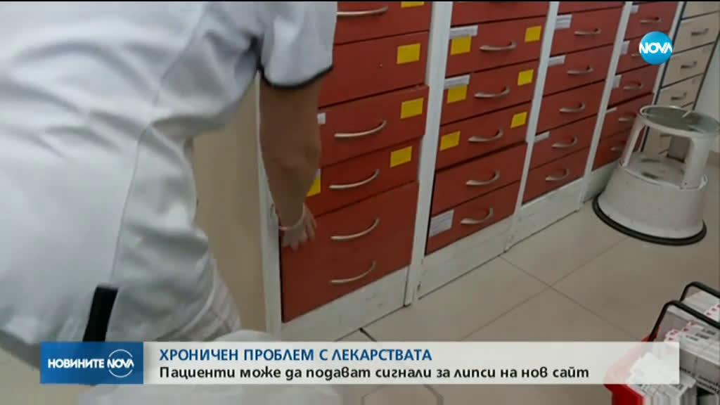 Тежко болни пациенти продължават да остават без лекарства