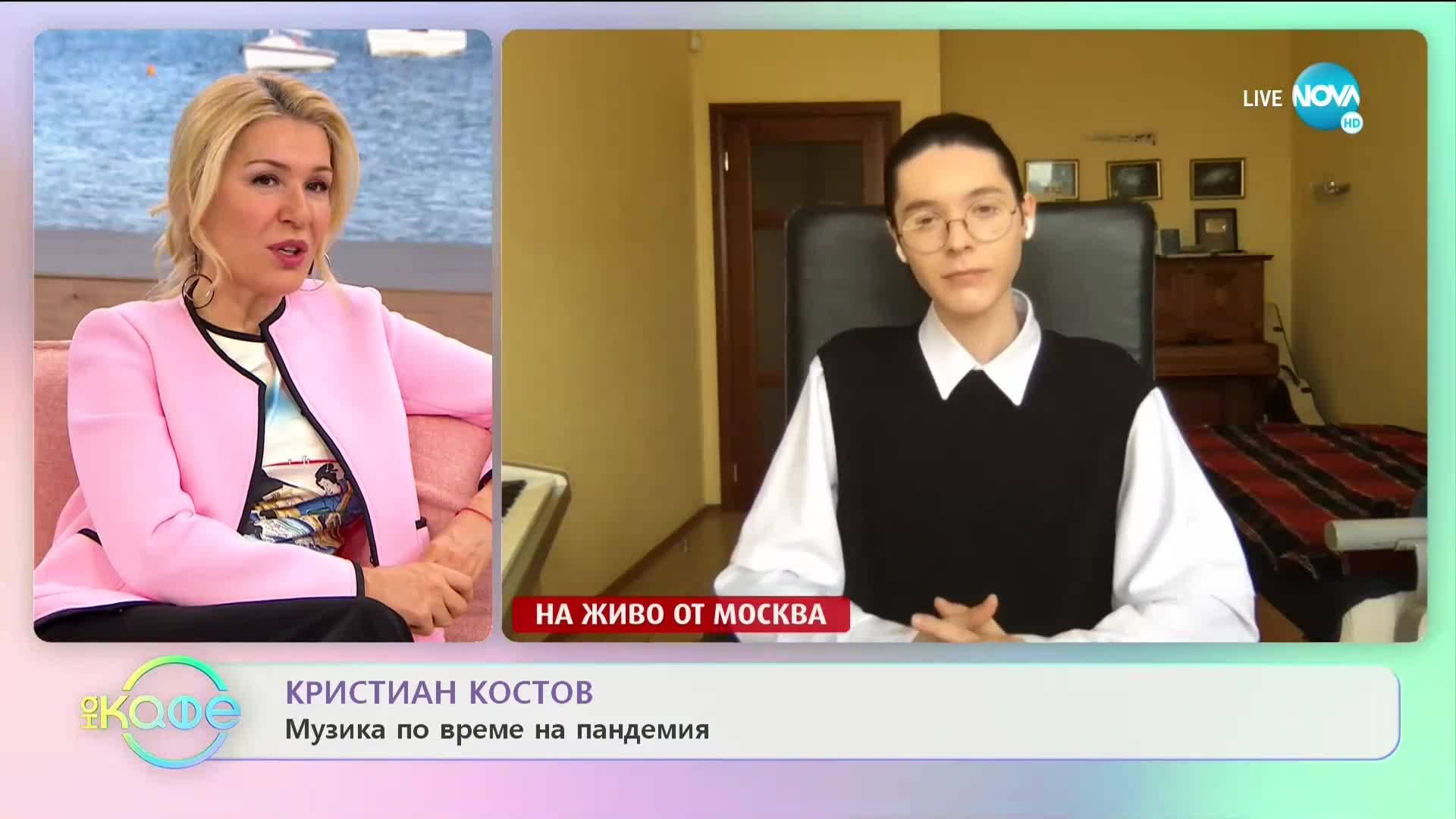"""На кафе"" с Кристиан Костов (05.05.2020)"