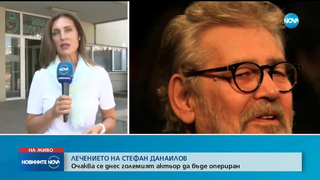 Оперират Стефан Данаилов днес