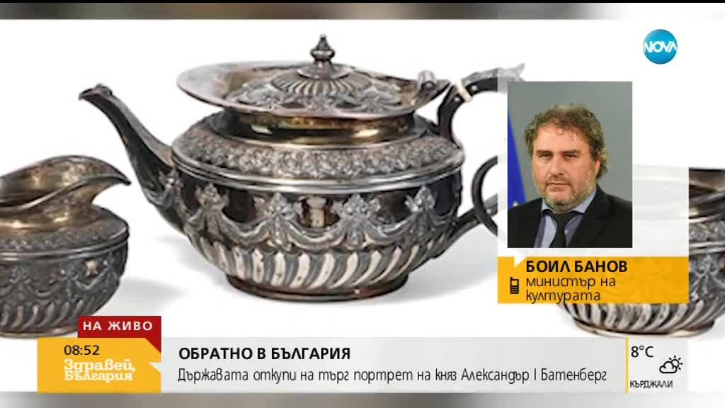 Държавата откупи на търг портрет на княг Александър Батенберг