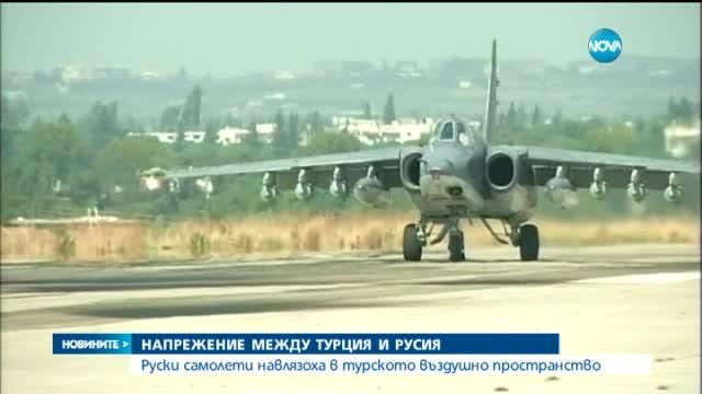 Руски самолети навлязоха в турското въздушно пространство