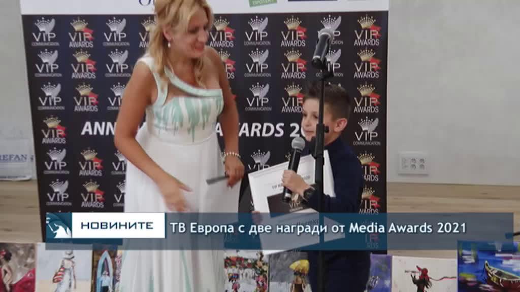 ТВ Европа с две награди от Media Awards 2021